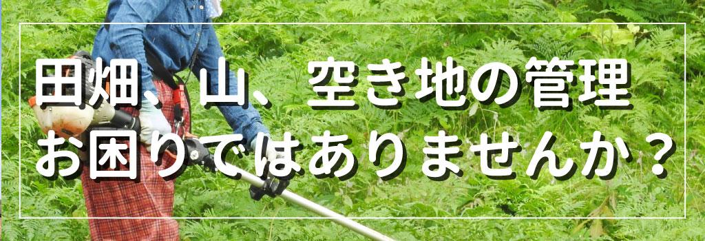 田畑、山、空き地の管理代行