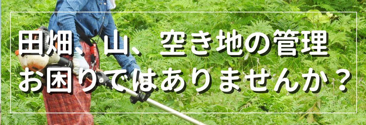 上郡町 NPO法人円心 田畑、山、空き地の管理代行